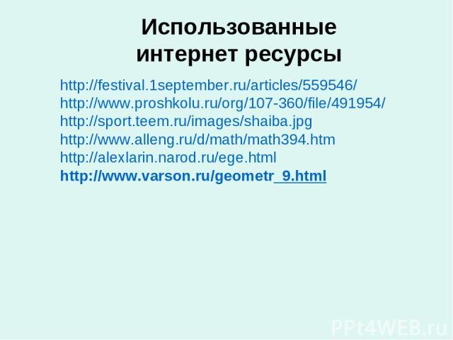 Использованные интернет ресурсы http://festival.1september.ru/articles/559546/ http://www.proshkolu.ru/org/107-360/file/491954/ http://sport.teem.ru/images/shaiba.jpg http://www.alleng.ru/d/math/math394.htm http://alexlarin.narod.ru/ege.html http://…