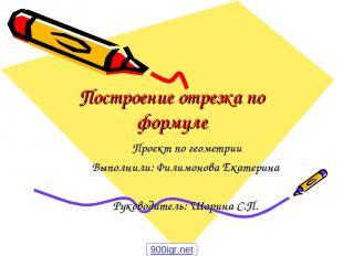 Построение отрезка по формуле Проект по геометрии Выполнили: Филимонова Екатерин