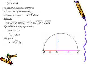 Задача 6. Условие: По заданным отрезкам a, b, с и d построить отрезок, заданный