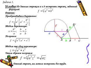 Задача 1. Условие:По данным отрезкам a и b построить отрезок, заданный формулой