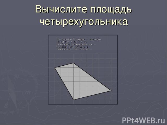 Вычислите площадь четырехугольника