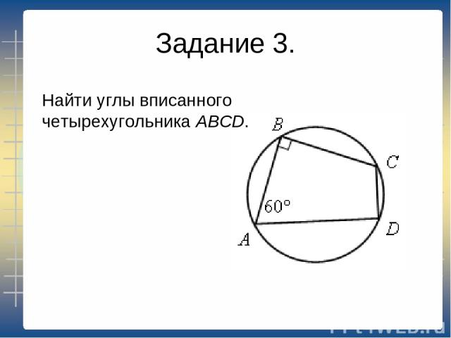 Задание 3. Найти углы вписанного четырехугольника АВСD.