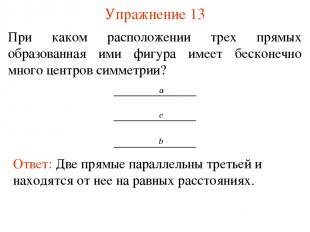 Упражнение 13 При каком расположении трех прямых образованная ими фигура имеет б