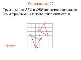 Упражнение 27 Треугольники ABC и DEF являются центрально-симметричными. Укажите