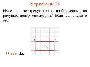 Упражнение 28 Имеет ли четырехугольник, изображенный на рисунке, центр симметрии