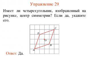 Упражнение 29 Имеет ли четырехугольник, изображенный на рисунке, центр симметрии