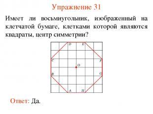 Упражнение 31 Имеет ли восьмиугольник, изображенный на клетчатой бумаге, клеткам