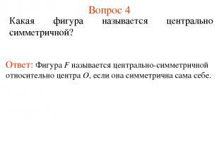 Вопрос 4 Какая фигура называется центрально симметричной? Ответ: Фигура F называ