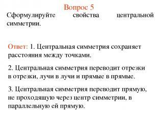 Вопрос 5 Сформулируйте свойства центральной симметрии. Ответ: 1. Центральная сим