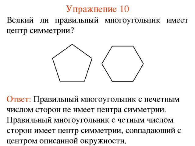 Упражнение 10 Всякий ли правильный многоугольник имеет центр симметрии?