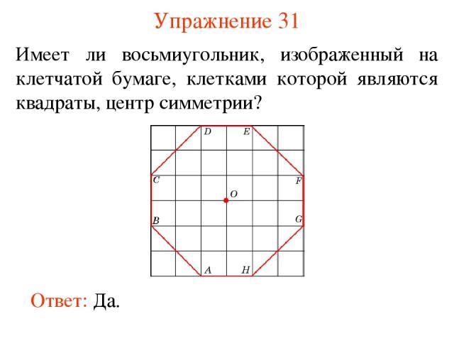 Упражнение 31 Имеет ли восьмиугольник, изображенный на клетчатой бумаге, клетками которой являются квадраты, центр симметрии?