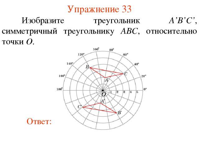 Упражнение 33 Изобразите треугольник A'B'С', симметричный треугольнику ABC, относительно точки O.