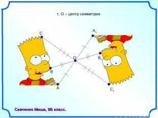 O A C1 A1 B B1 C Савченко Миша, 9В класс. т. О – центр симметрии