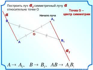 А1 О Построить луч симметричный лучу относительно точки О Точка О – центр симмет