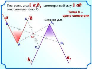 А1 Построить угол симметричный углу относительно точки О Точка О – центр симметр