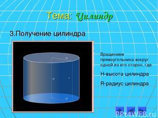 Тема: Цилиндр 3.Получение цилиндра Вращением прямоугольника вокруг одной из его
