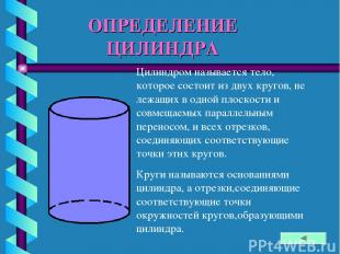 ОПРЕДЕЛЕНИЕ ЦИЛИНДРА Цилиндром называется тело, которое состоит из двух кругов,