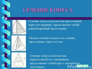 СЕЧЕНИЕ КОНУСА Сечение конуса плоскостью,проходящей через его вершину, представл