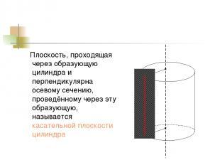 Плоскость, проходящая через образующую цилиндра и перпендикулярна осевому сечени