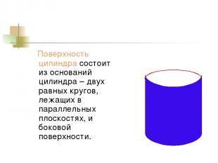 Поверхность цилиндра состоит из оснований цилиндра – двух равных кругов, лежащих