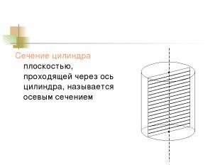Сечение цилиндра плоскостью, проходящей через ось цилиндра, называется осевым се