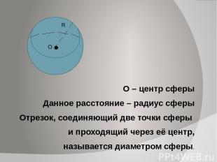 О – центр сферы Данное расстояние – радиус сферы Отрезок, соединяющий две точки