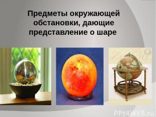 Предметы окружающей обстановки, дающие представление о шаре