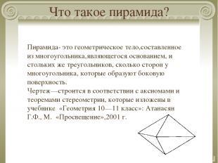 Что такое пирамида? Пирамида- это геометрическое тело,составленное из многоуголь