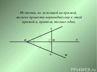 Из точки, не лежащей на прямой, можно провести перпендикуляр к этой прямой и, пр