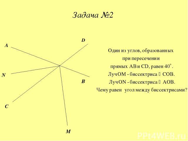 A B D C M N Задача №2