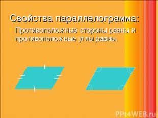 Свойства параллелограмма: Противоположные стороны равны и противоположные углы р