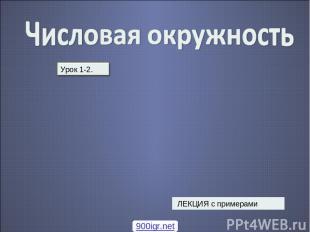 ЛЕКЦИЯ с примерами 900igr.net
