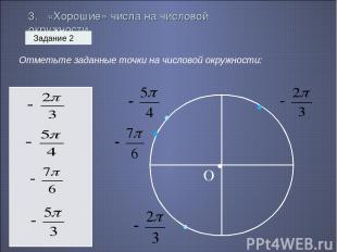 3. «Хорошие» числа на числовой окружности Задание 2 Отметьте заданные точки на ч