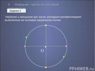 3. «Хорошие» числа на числовой окружности Задание 3 Найдите и запишите все числа