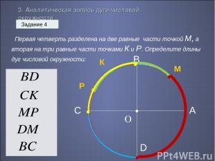 3. Аналитическая запись дуги числовой окружности Задание 4 Первая четверть разде