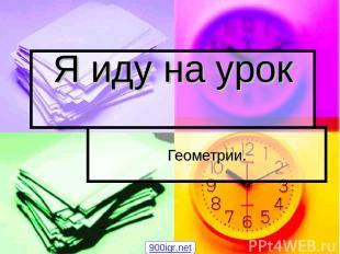 Я иду на урок Геометрии. 900igr.net