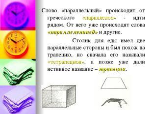 Слово «параллельный» происходит от греческого «параллелос» - идти рядом. От него