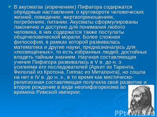 В акусматах (изречениях) Пифагора содержатся обрядовые наставления: о круговорот
