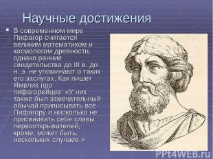Научные достижения В современном мире Пифагор считается великим математиком и ко