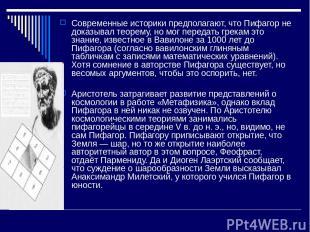 Современные историки предполагают, что Пифагор не доказывал теорему, но мог пере