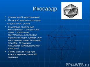 Икосаэдр (состоит из 20 треугольников) В каждой вершине икосаэдра сходятся пять