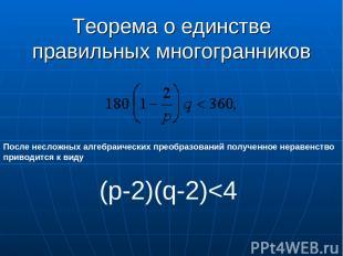 Теорема о единстве правильных многогранников После несложных алгебраических прео
