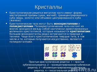 Кристаллы Кристаллические решетки металлов часто имеют форму шестигранной призмы