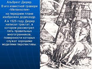 Альбрехт Дюрер. В его известной гравюре «Меланхолия» на переднем плане изображен