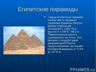 Египетские пирамиды Среди египетских пирамид особое место занимает пирамида фара