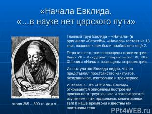 «Начала Евклида. «…в науке нет царского пути» около 365 – 300 гг. до н.э. Главны