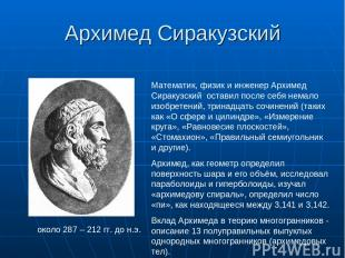 Архимед Сиракузский около 287 – 212 гг. до н.э. Математик, физик и инженер Архим
