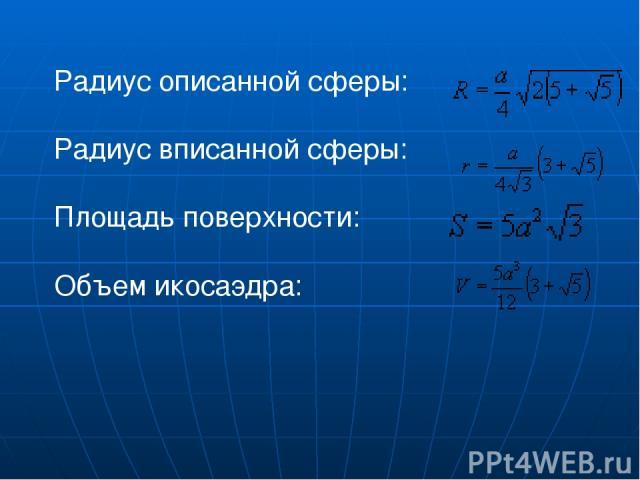 Радиус описанной сферы: Радиус вписанной сферы: Площадь поверхности: Объем икосаэдра: