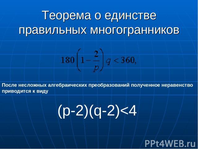 Теорема о единстве правильных многогранников После несложных алгебраических преобразований полученное неравенство приводится к виду (p-2)(q-2)