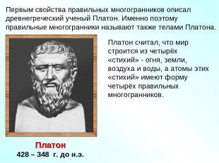 Первым свойства правильных многогранников описал древнегреческий ученый Платон.